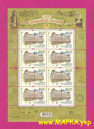 2014 лист Черновецкий почтамт Украина