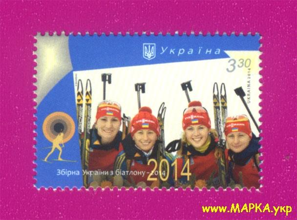 2014 марка Сборная по биатлону Спорт Украина