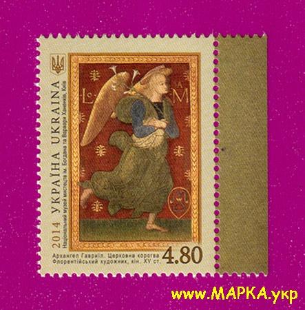 2014 марка Живопись Архангел Гавриил Украина