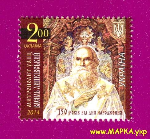 2014 марка Митрополит Василь Липкивский Украина