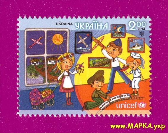 2014 марка Unicef Нарисуй свои права Живопись Украина