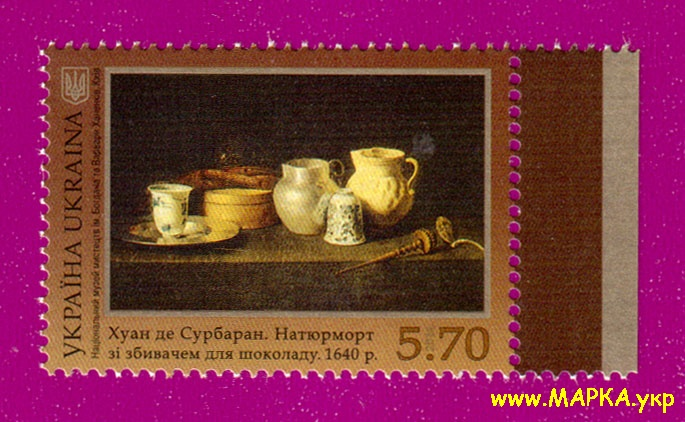 2014 марка Живопись Натюрморт Хуана де Сурбарана Украина