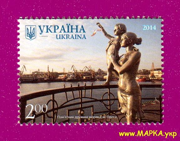 2014 марка Одесса Жена моряка Украина