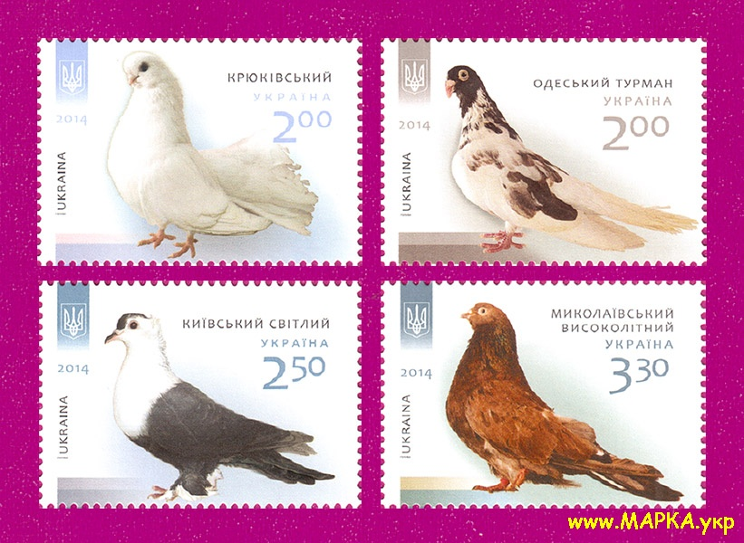 2014 марки Голуби фауна СЕРИЯ Украина