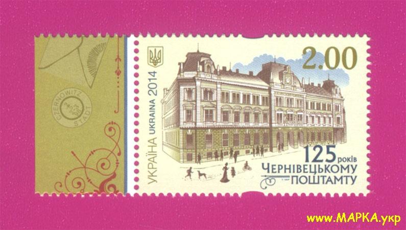 2014 марка Черновецкий почтамт Украина