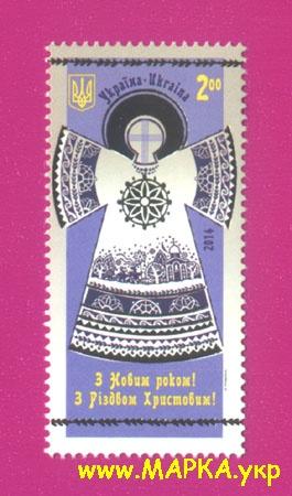 2014 марка Новый Год и Рождество Украина