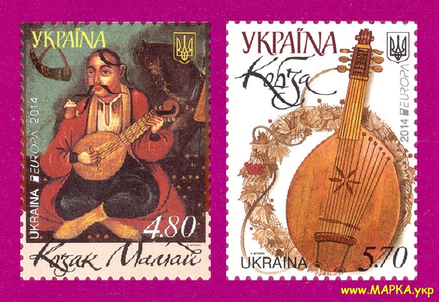 2014 марки Казак Мамай и его кобза Европа CEPT СЕРИЯ Украина