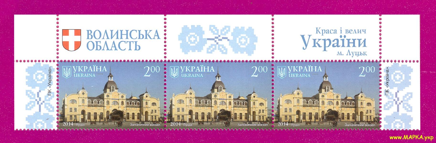 2014 верх листа Луцк Железнодорожный вокзал Украина