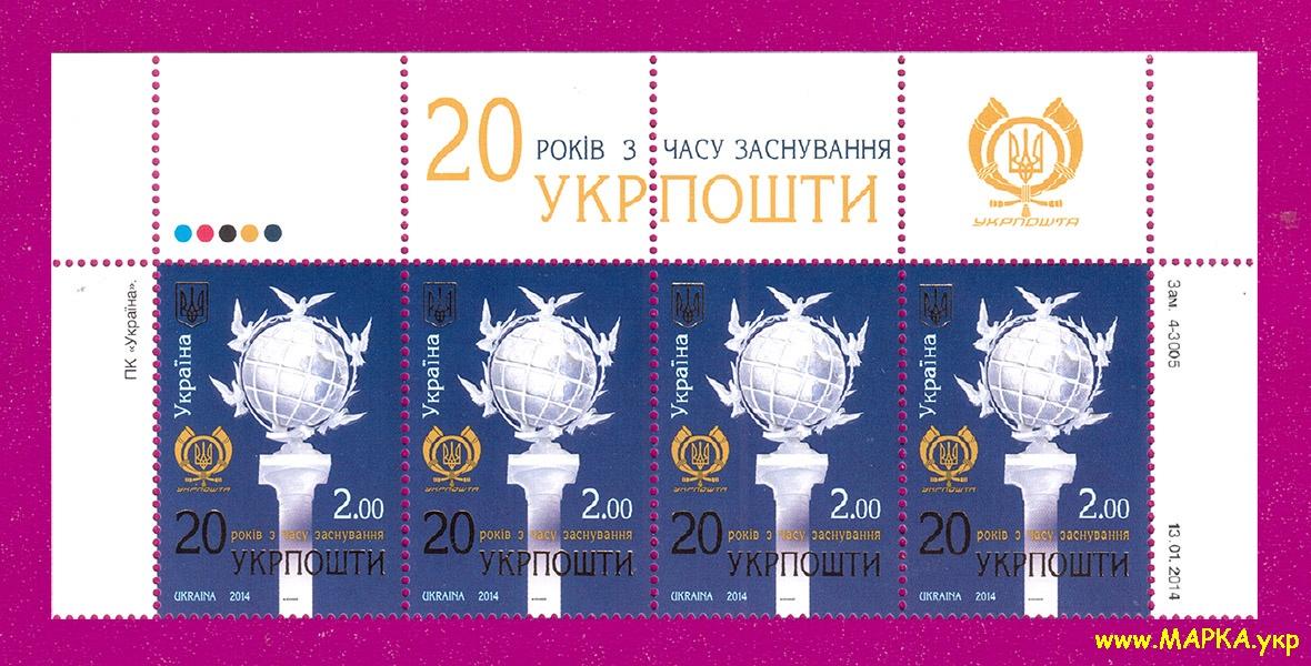 2014 верх листа 20 лет Укрпочты Украина