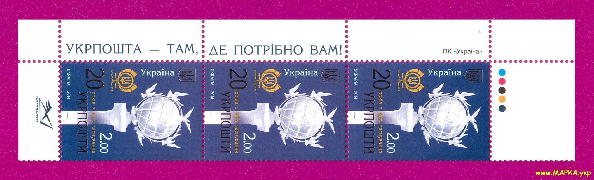 2014 левая часть листа 20 лет Укрпочты Украина