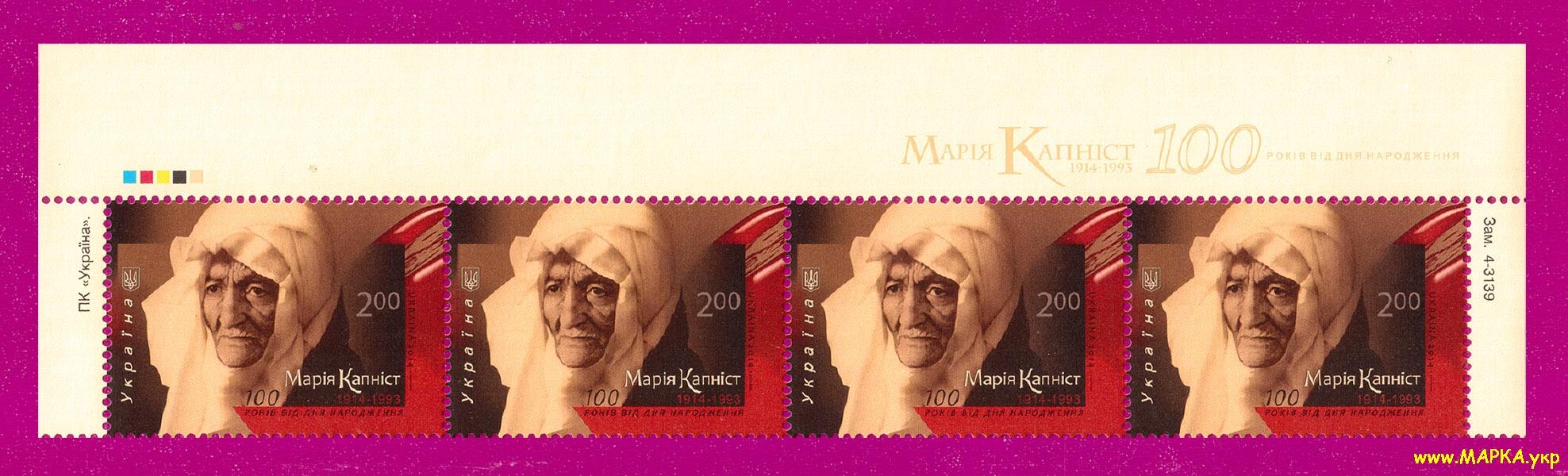 2014 верх листа Мария Капнист актриса Украина