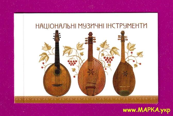 2014 буклет N14 Музыкальные инструменты ДВА БЛОКА CEPT Украина