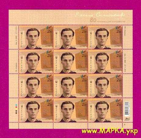 2015 лист Василий Симоненко поэт Украина