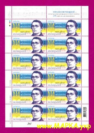 2015 лист Михаил Вербицкий композитор Украина