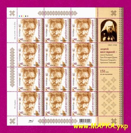 2015 лист Митрополит Андрей Шептицкий Религия Украина