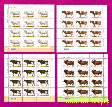 2015 листы Коровы фауна КОМПЛЕКТ Украина