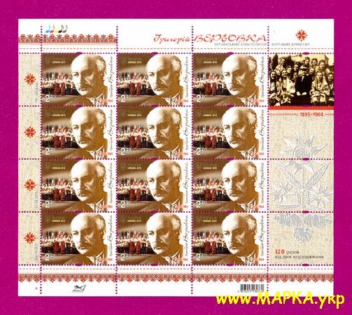 2015 лист Григорий Веревка композитор Украина