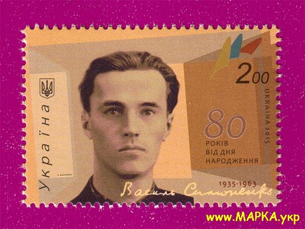 2015 марка Василий Симоненко поэт Украина