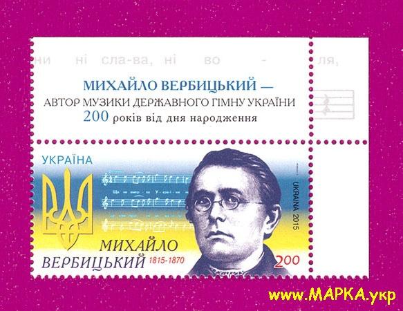 2015 марка Михаил Вербицкий УГОЛ С НАДПИСЬЮ Украина