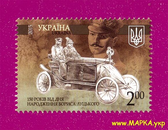 2015 марка Борис Луцкий конструктор автомобиль Украина