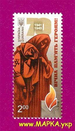 2015 марка Вечная память героям Украина