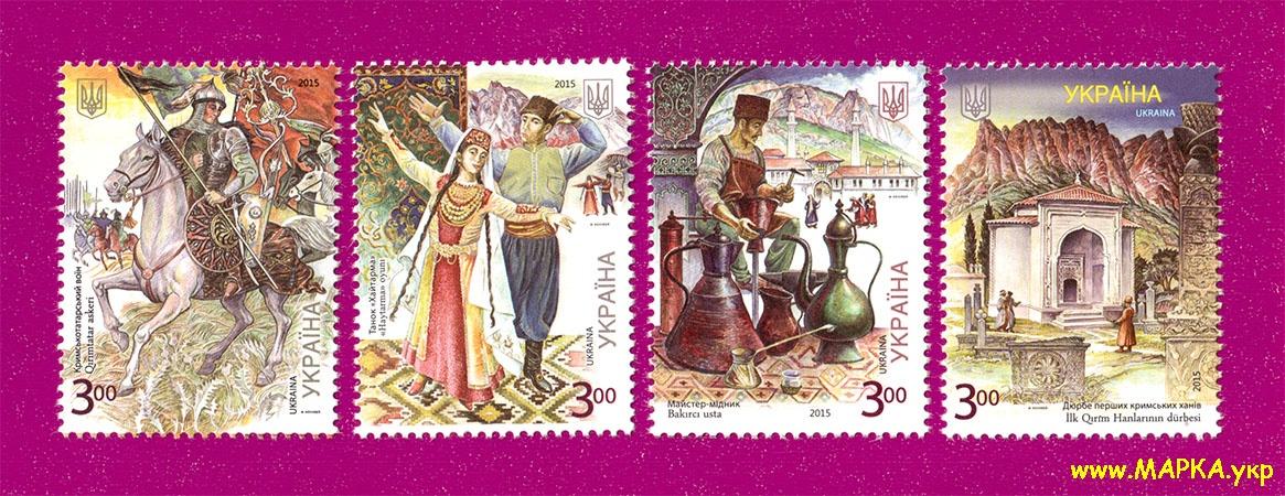 2015 марки Крымские татары СЕРИЯ Украина