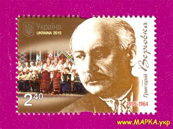 2015 марка Григорий Веревка композитор Украина