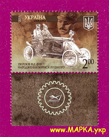 2015 марка Борис Луцкий автомобиль КУПОН УКРПОЧТЫ Украина