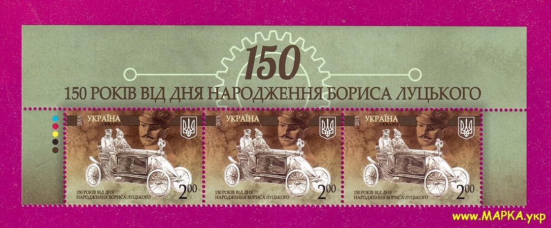 2015 верх листа Борис Луцкий автомобиль Украина