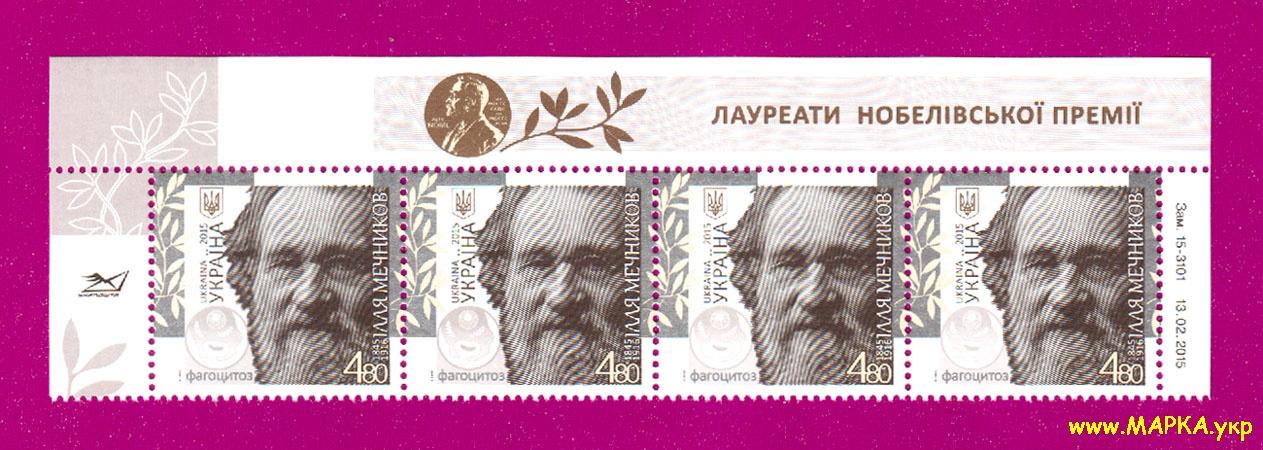 2015 верх листа Илья Мечников ученый Украина