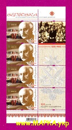 2015 правая часть листа Григорий Веревка композитор Украина
