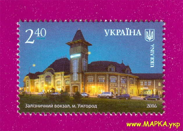 2016 марка Ужгород железнодорожный вокзал Украина