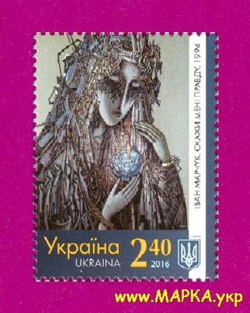 2016 марка живопись Иван Марчук Украина