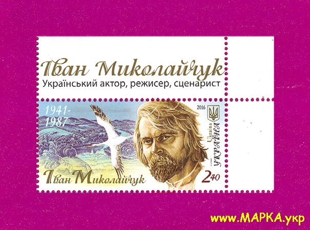 2016 марка Иван Миколайчук УГОЛ С НАДПИСЬЮ Украина