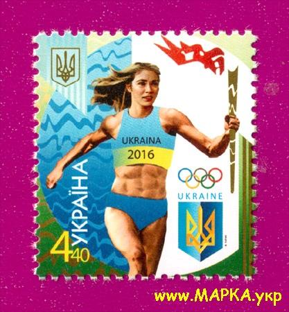 2016 марка Олимпийские игры в Рио Спорт Украина