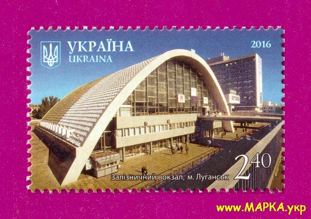 2016 марка Луганск Железнодорожный вокзал Украина