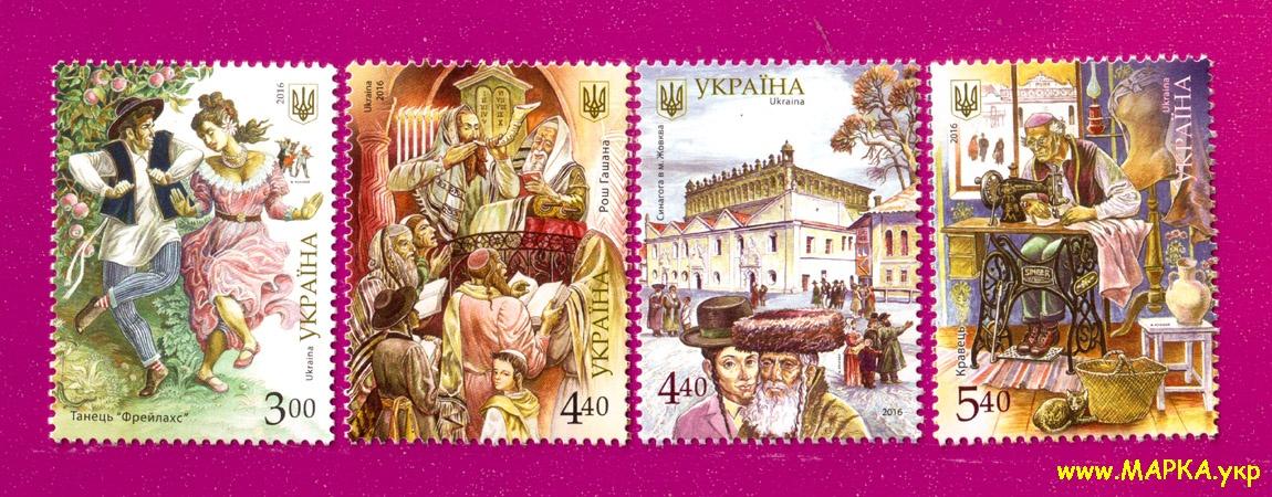 2016 марки Евреи СЕРИЯ Украина