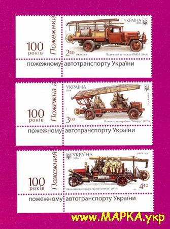 2016 марки Пожарные машины СЕРИЯ УГОЛ С НАДПИСЬЮ Украина