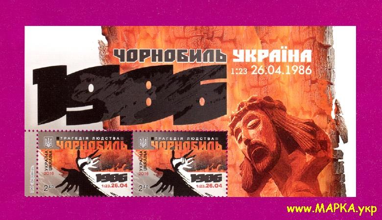 2016 верх листа Чернобыль Христос Украина