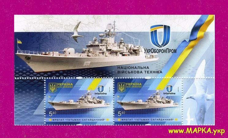 2016 верх листа Корабль Гетман Сагайдачный Украина
