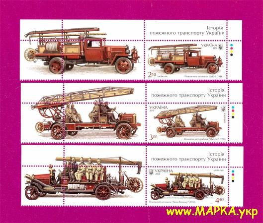 2016 верх листов Пожарные машины СЕРИЯ С КУПОНАМИ Украина