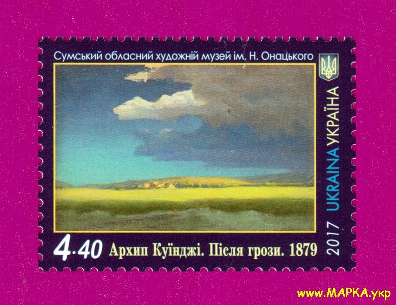 2017 марка Живопись Архип Куинджи Украина