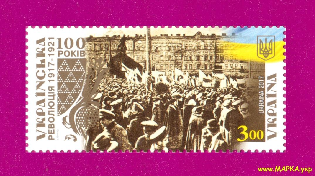 2017 марка Столетие Украинской Революции 1917-2017 Украина