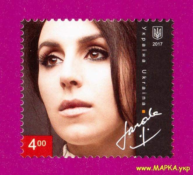 2017 марка Джамала певица Украина