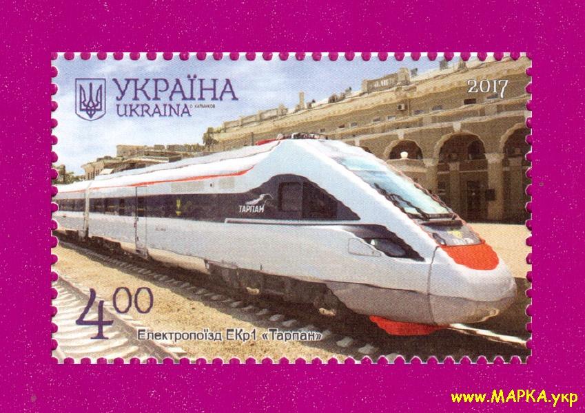 2017 марка Кременчуг Электропоезд Тарпан Украина