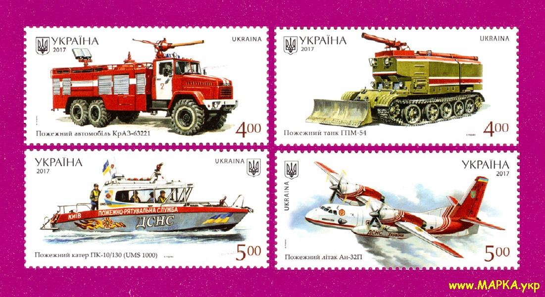 2017 марки Пожарная техника (самолет, корабль, автомобиль) СЕРИЯ Украина