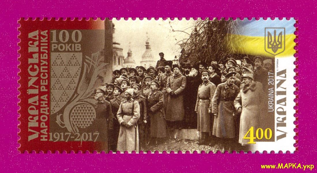 2017 марка Столетие УНР Украина