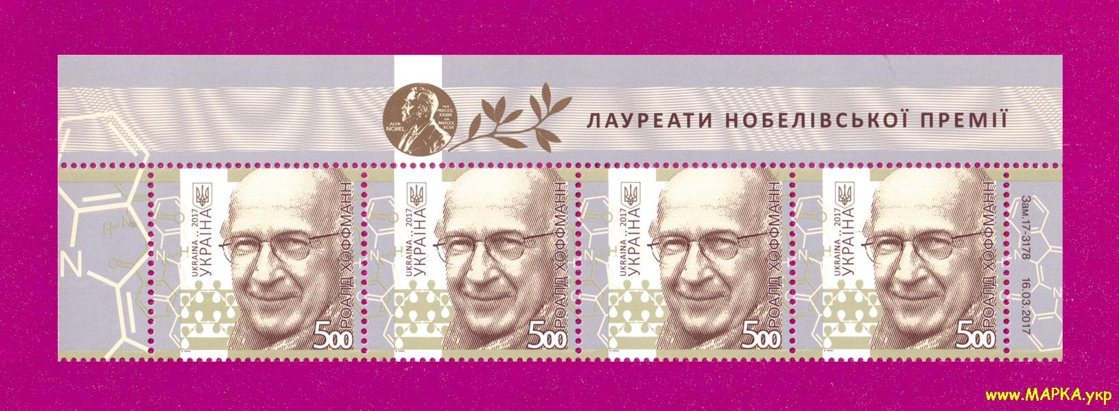 2017 верх листа Роалд Хоффман химик Украина