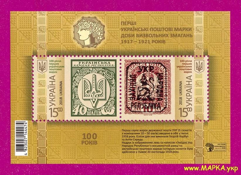 2018 блок Первые украинские марки Украина