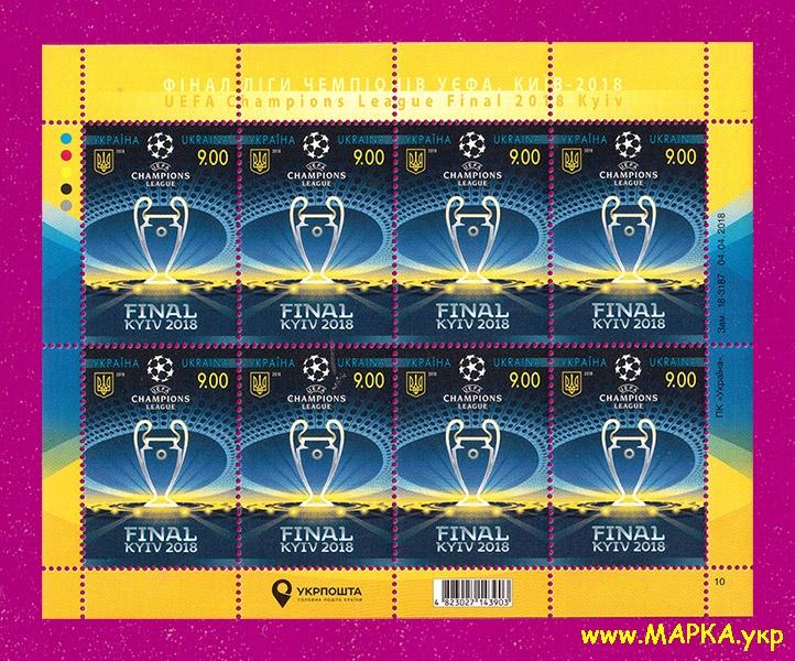2018 лист Финал лиги чемпионов УЕФА Спорт футбол Украина